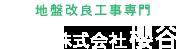 株式会社 櫻谷  首都圏を中心に日本全国の地盤改良工事に対応しております